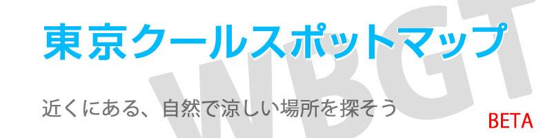 東京クールスポットマップ
